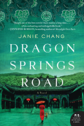 DragonSpringsRoad_PB
